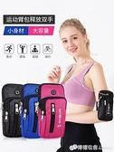 跑步手機臂包男女款蘋果華為OPPO通用健身臂套運動臂袋胳膊手腕包 檸檬衣舍