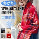 攝彩@鈕扣格子披肩多用保暖圍巾外套仿羊毛...