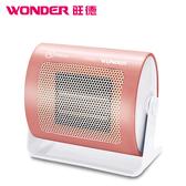 【WONDER 旺德】陶瓷電暖器(WH-W09F)