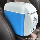 汽車車載冰箱車內制冷12V24V迷你小冰箱貨車家兩用冷藏小型冷暖箱 NMS美眉新品