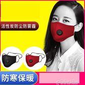 防霾口罩口罩防塵透氣可清洗易呼吸男女潮款棉布黑色活性炭防粉塵霧霾口罩   color shop