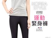 4色現貨 女款 彈性防曬運動內搭褲 修身緊身褲 涼感褲 運動緊身褲