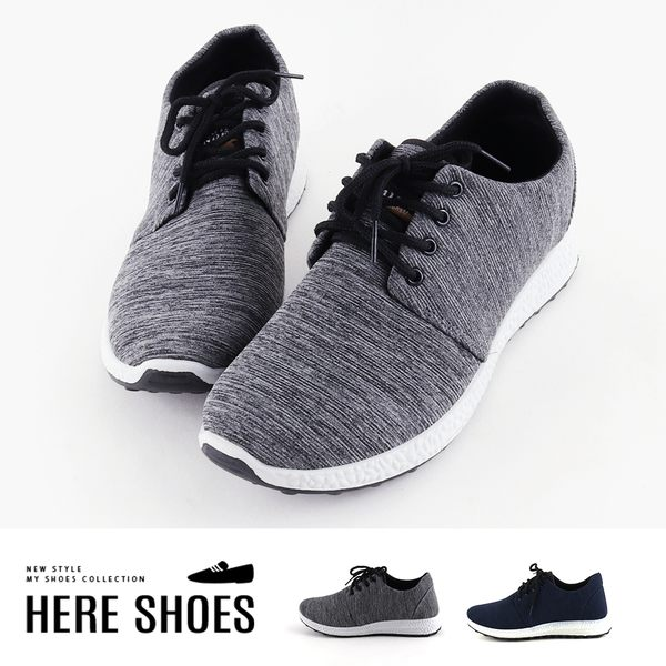 [Here Shoes]休閒鞋-混色簡約經典款 綁帶休閒鞋 運動鞋 男款 男鞋 布鞋─ANL832