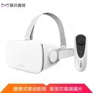 暴風魔鏡 VR眼鏡 S1蘋果/安卓版 涅...