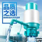 純凈水桶手壓式飲水器桶裝水抽水器礦泉水龍頭飲水機壓水器IP4183【雅居屋】