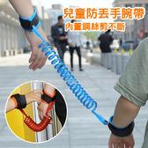 兒童防丟手腕帶 長度150cm 防走失帶牽引繩 寶寶防丟失 防走丟帶