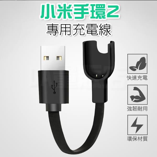 小米手環2 USB 充電線 充電器 2代 小米2 智能 運動 手環 充電(V50-1766)