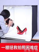 60CM調光LED迷你小型攝影棚拍攝產品道具拍照燈箱補光燈套裝拍攝燈柔光箱YYJ  潮流衣舍