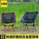 戶外椅 戶外摺疊椅便攜式休閒靠背凳超輕鋁合金釣魚椅沙灘摺疊太空月亮椅 NMS初色家居館