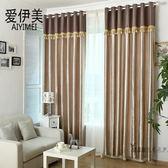 窗簾成品簡約現代純色半遮光布料客廳臥室飄窗落地窗  七夕禮物