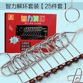 九連環益智套裝中國古典玩具成人智力解環解扣兒童創意智力玩具 開春特惠