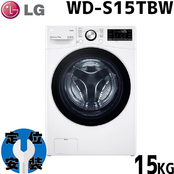 【LG樂金】15公斤 蒸洗脫WiFi滾筒洗衣機 WD-S15TBW 冰磁白