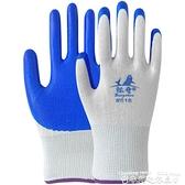 防割手套12雙手套勞保耐磨工作丁腈橡膠乳膠防滑防水防割加厚帶膠作男工地干活 迷你屋