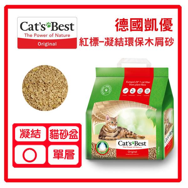 【盤點出清】CAT`S BEST 凱優凝結木屑砂-紅標-4.3kg*4包組-1350元【送桐木貓砂-原味*1】(G142A02-2)