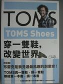 【書寶二手書T3/勵志_HCI】TOMS Shoes-穿一雙鞋,改變世界_布雷克‧麥考斯基
