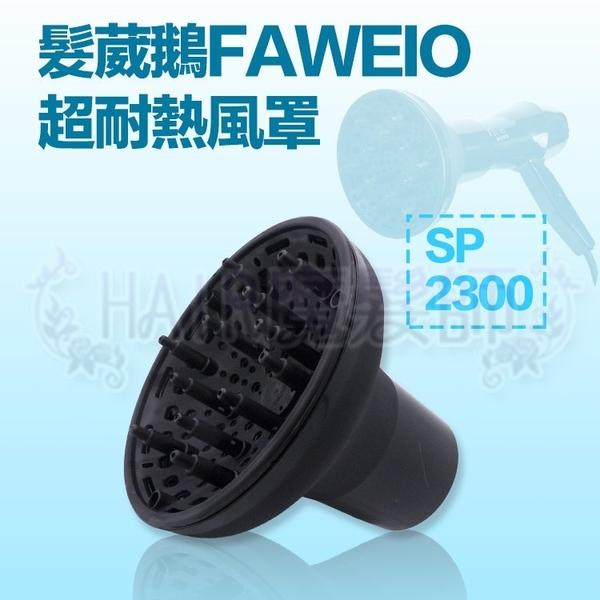 (現貨特價)髮葳鵝FAWEIO SP2300 超耐熱風罩/烘罩/熱風罩/烘捲髮造型 適吹風機*HAIR魔髮師*