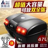 愛得樂8601摩托車尾箱特大號可帶LED燈快拆后備箱工具踏板儲物箱 LX HOME 新品
