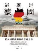 (二手書)這就是德國:柏林圍牆倒塌後的富國之路