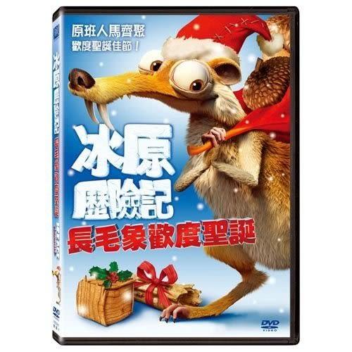 冰原歷險記 長毛象歡度聖誕 DVD(購潮8)
