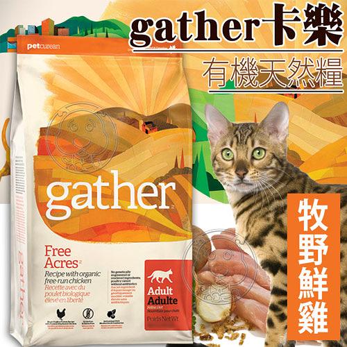 【培菓平價寵物網】gather卡樂》有機天然糧牧野鮮雞成貓配方-4磅1.82kg