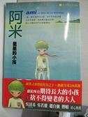 【書寶二手書T3/兒童文學_AAC】阿米星星的小孩_趙德明, 安立奎