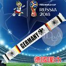 2018年俄羅斯世界盃足球賽 德國紀念版 國家隊 圍巾145*18cm 世足賽 世界盃運動加油助威吶喊 超拉風