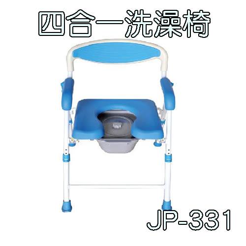 洗澡椅 四合一洗澡椅 JP-331