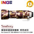 【6期0利率】easyCover 砲衣 for Canon 100-400mm L IS II USM(棕色迷彩)橡樹紋鏡頭保護套 Lens Oak