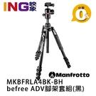 【24期0利率】Manfrotto MK...
