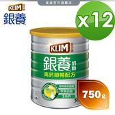 【雀巢 Nestle】金克寧銀養奶粉 高鈣順暢配方 750g*12罐(整箱)