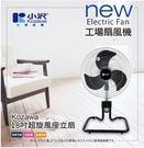 小澤18吋超旋風座立扇 / 工業扇 /電扇 KW-1806SD~台灣製造