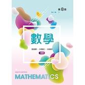 數學(8版)