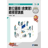 升科大四技:數位邏輯(含實習)總複習講義(2021最新版)
