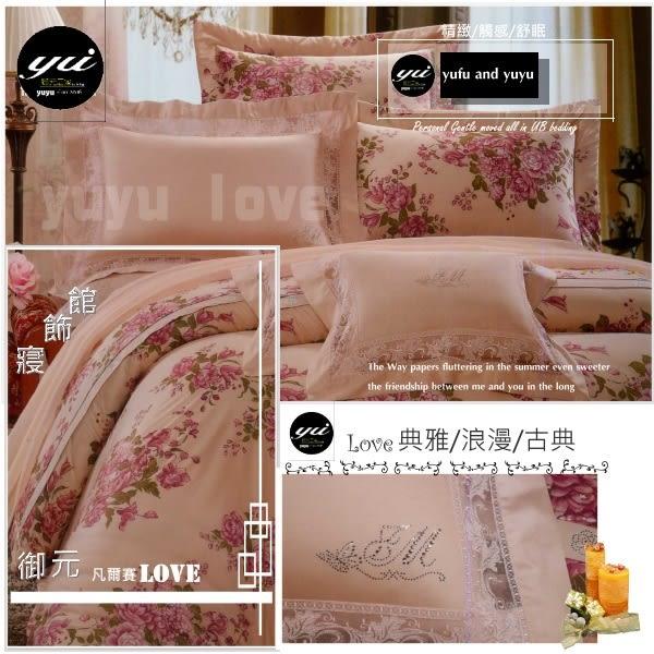『凡爾賽LOVE』(6*7尺)四件套/粉橘*╮☆【薄被套+床包】60支高觸感絲光棉/特大