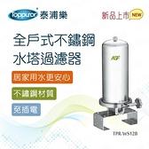 【Toppuror 泰浦樂】全戶式不鏽鋼水塔過濾器TPR-WS12B無安裝
