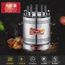 榮耀 博臣 電烤爐家用無煙燒烤爐自動旋轉烤肉烤串機烤羊肉串機燒烤杯