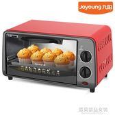 烤箱 Joyoung/九陽 KX-10J5迷你10升小電烤箱家用蛋糕烘培多功能全自動 蘇荷精品女裝