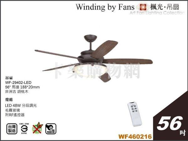 舞光 楓光吊扇 WF-29402-LED 56吋 分段可調光 非洲古 胡桃木 (內附 RF遙控器) WF460216