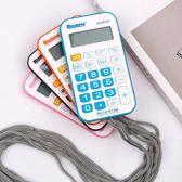 學生用迷你考試便攜式計算器小號彩色卡通計算機帶掛繩小清新可愛