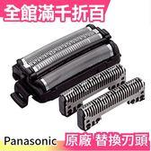 【小福部屋】【ES9027 原廠】日本 Panasonic 替換刀頭 刮鬍刀網匣 適用ES-LA12 ES-LF30多款