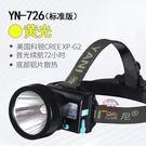 led頭燈強光充電超亮頭戴式手電筒3000米打獵防水鋰電池礦燈