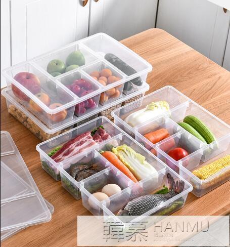 冰箱收納盒分隔保鮮食物保鮮盒分格廚房保鮮盒專用食品收納盒子  母親節特惠 YTL