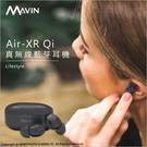 Mavin Air XR Qi 真無線藍牙耳機 高音質 防水 無線充電 輕量 公司貨【可刷卡】 薪創數位