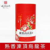 熟香 凍頂烏龍茶0603 300g 峨眉茶行