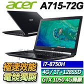 【ACER宏碁】【再送好康禮】Aspire 7 A715-72G-789J  ◢15.6吋電競獨顯筆電 ◣