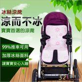 嬰兒推車冰絲涼蓆-嬰兒車涼墊坐墊-321寶貝屋