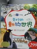 【書寶二手書T5/少年童書_XGU】奇妙的動物世界_三采編輯部