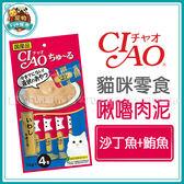 寵物FUN城市│日本CIAO啾嚕肉泥【沙丁魚+鮪魚口味/14g x4條】SC-145 貓點心 貓咪零食