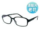 【KEL MODE 老花眼鏡】台灣製造 濾藍光彈性鏡腳-中性款(#339黑方框)