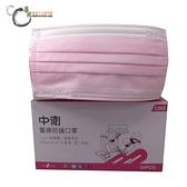 CSD中衛平面成人醫療口罩-(50入/盒)粉色(二級)(雙鋼印)